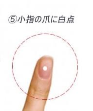 小指の爪に白点をかきます。