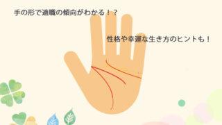 手の形で性格がわかる?
