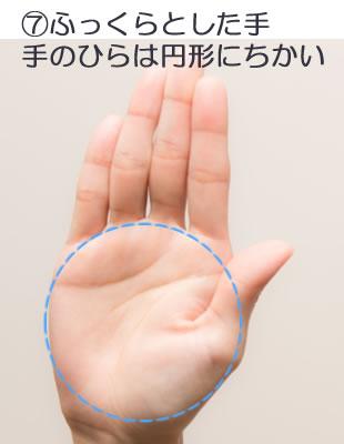 ふっくらとした印象の手です。