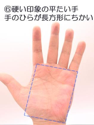 硬い印象の平たい手・長方形です。